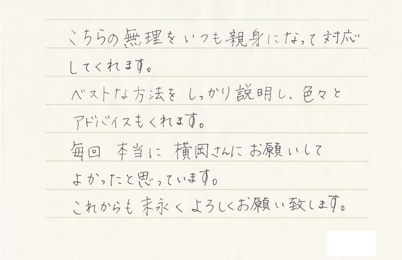 香川県高松市 K様からのメッセージ