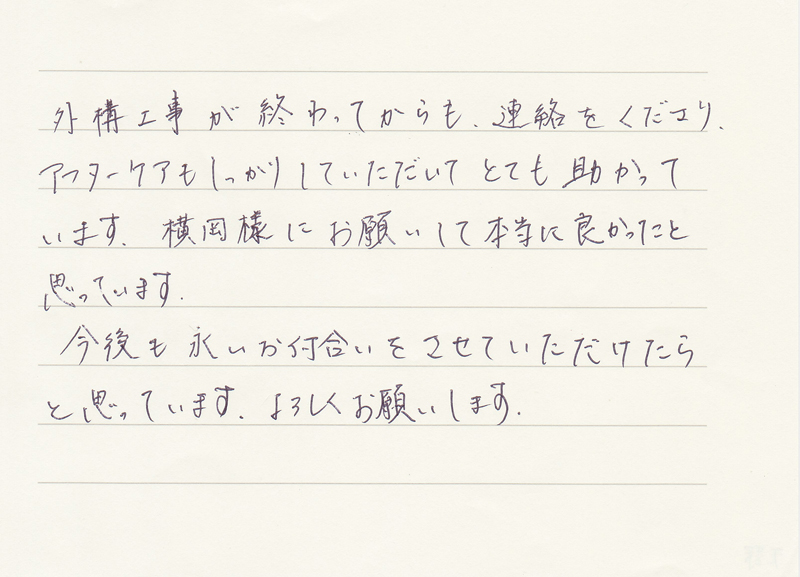 香川県三木町 A様からのメッセージ