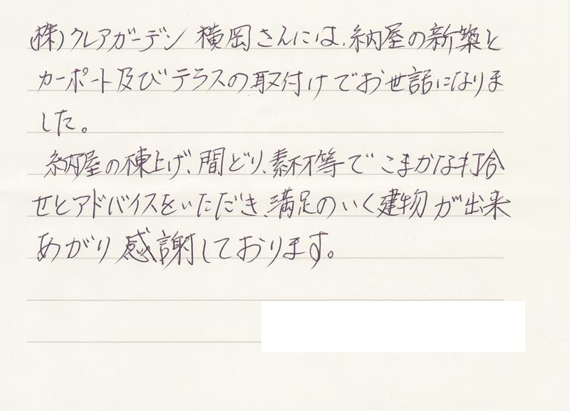 香川県高松市 A様からのメッセージ