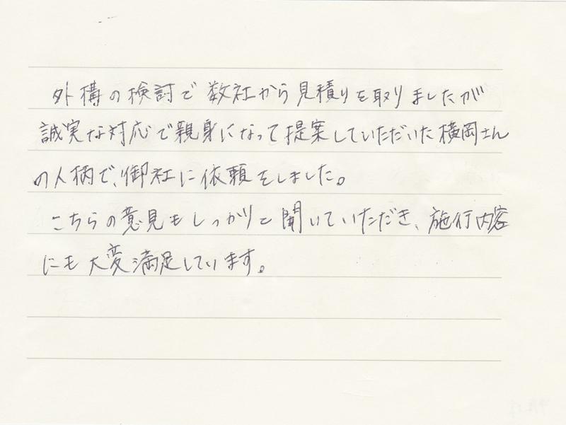香川県三木町 N様からのメッセージ