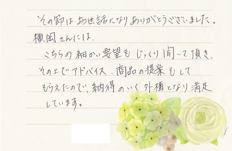 香川県綾歌郡 H様からのメッセージ