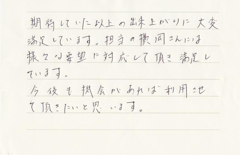 香川県丸亀市 U様からのメッセージ