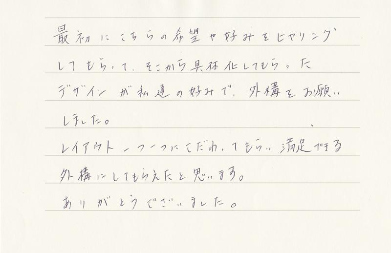 香川県丸亀市 A様からのメッセージ