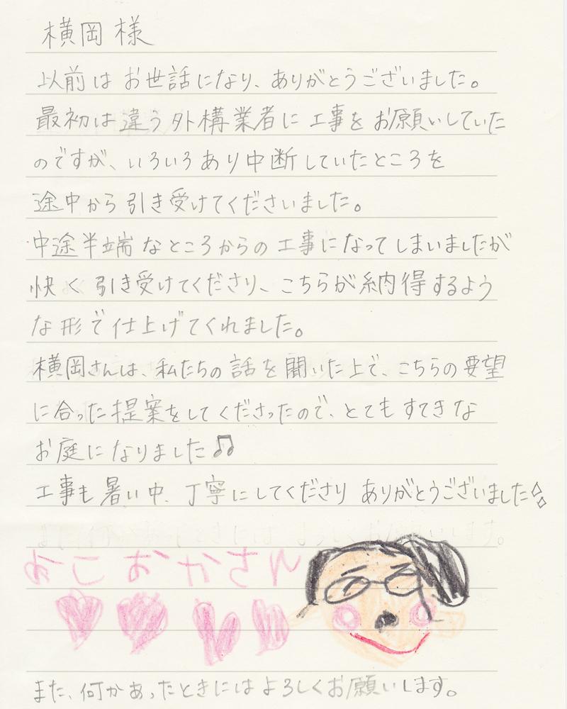 香川県丸亀市 M様からのメッセージ