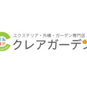 エクステリア・外構・ガーデン専門店 クレアガーデン