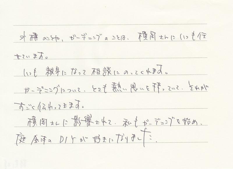 香川県高松市 F様からのメッセージ