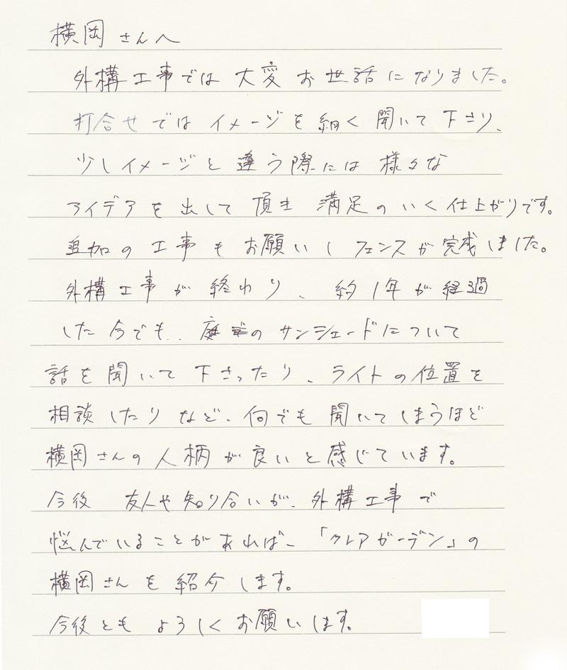 香川県高松市 W様からのメッセージ
