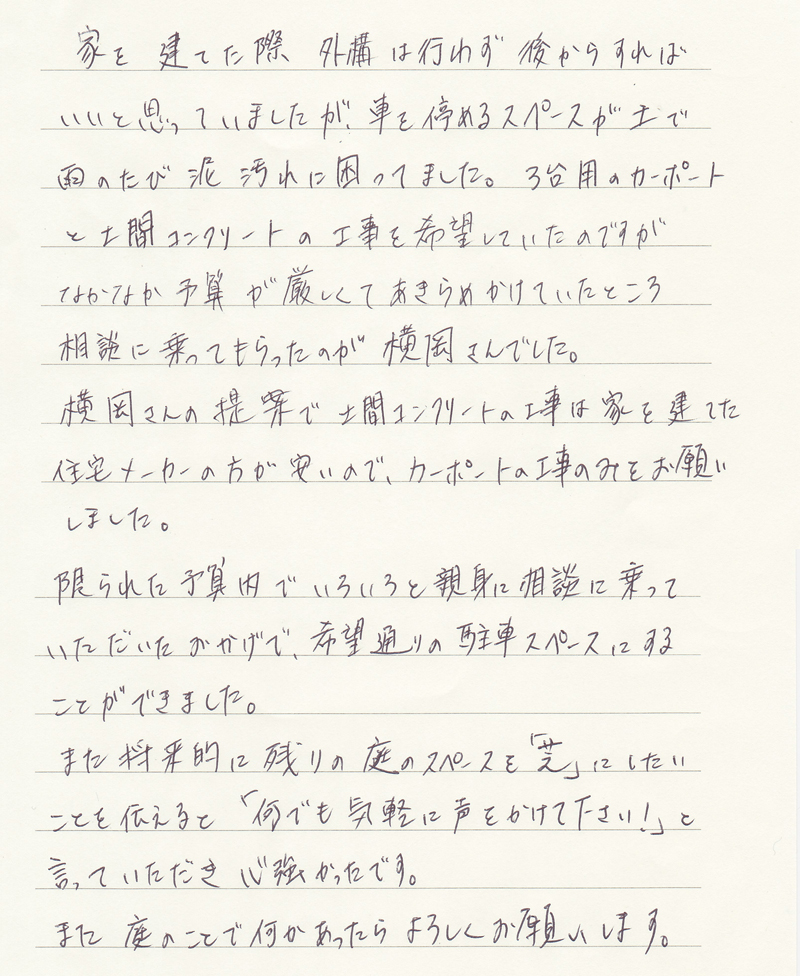 香川県丸亀市 N様からのメッセージ