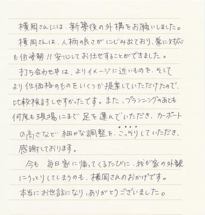 香川県綾歌郡 M様からのメッセージ