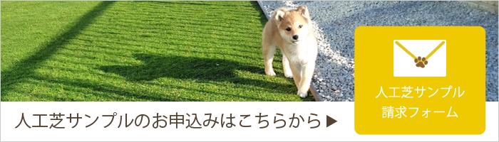 人工芝サンプルのお申し込みはこちらから